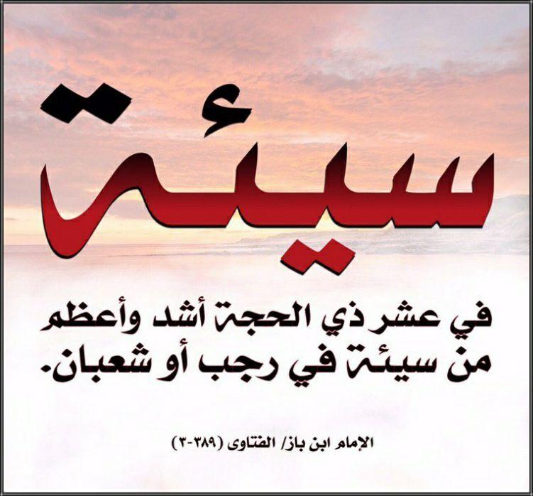 Pin By Kurokami On أقوال الصحابة والعلماء Arabic Quotes Islam Quotes