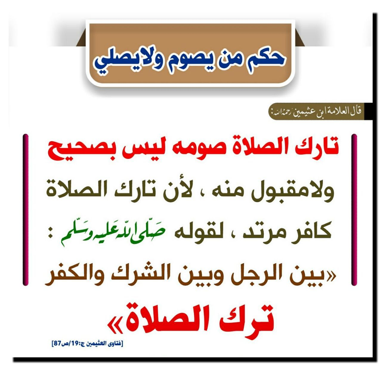 حكم من يصوم ولا يصلي فتوى شرعية Islam Facts Ramadan Islam