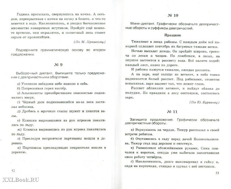 Диктант по русскому языку 2 класс 2 четверть