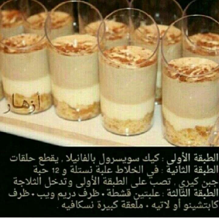 كاسات حلا Food Cooking Mini Cheesecake