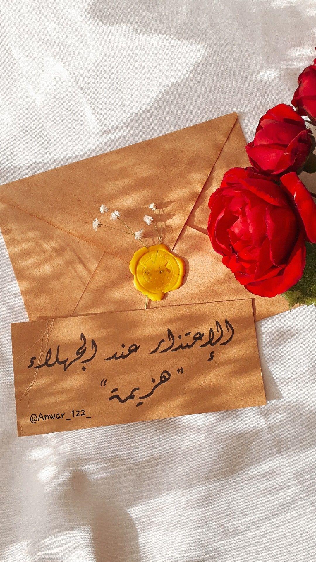 الإعتذار عند الجهلاء هزيمة اعتذار هزيمة ثقافة جهل جهلاء Positive Quotes Arabic Love Quotes Love Quotes