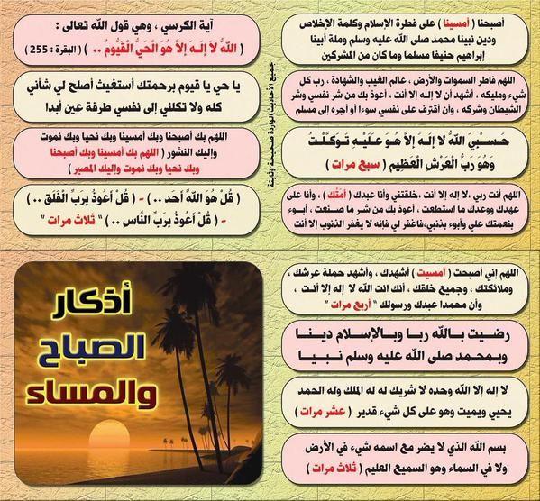 اذكار الصباح والمساء All About Islam Quotes Morning