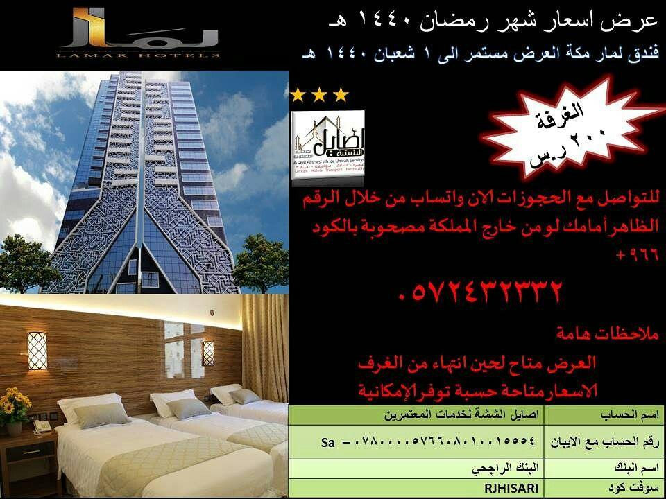 اصايل الششه لخدمات المعتمرين والحجوزات الفندقيه مكه المكرمه والمدينه المنوره 00966572432332 Asayil Al Sheshah For Umrah Services Desktop Screenshot Screenshots