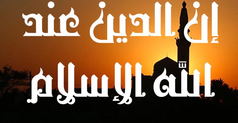 ما هو دين الاسلام واركانه وشرحها بالتفصيل Company Logo Tech Company Logos Logos