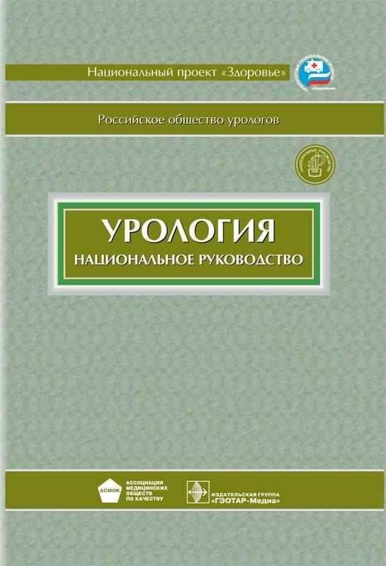 Учебник по урологии лапаткин