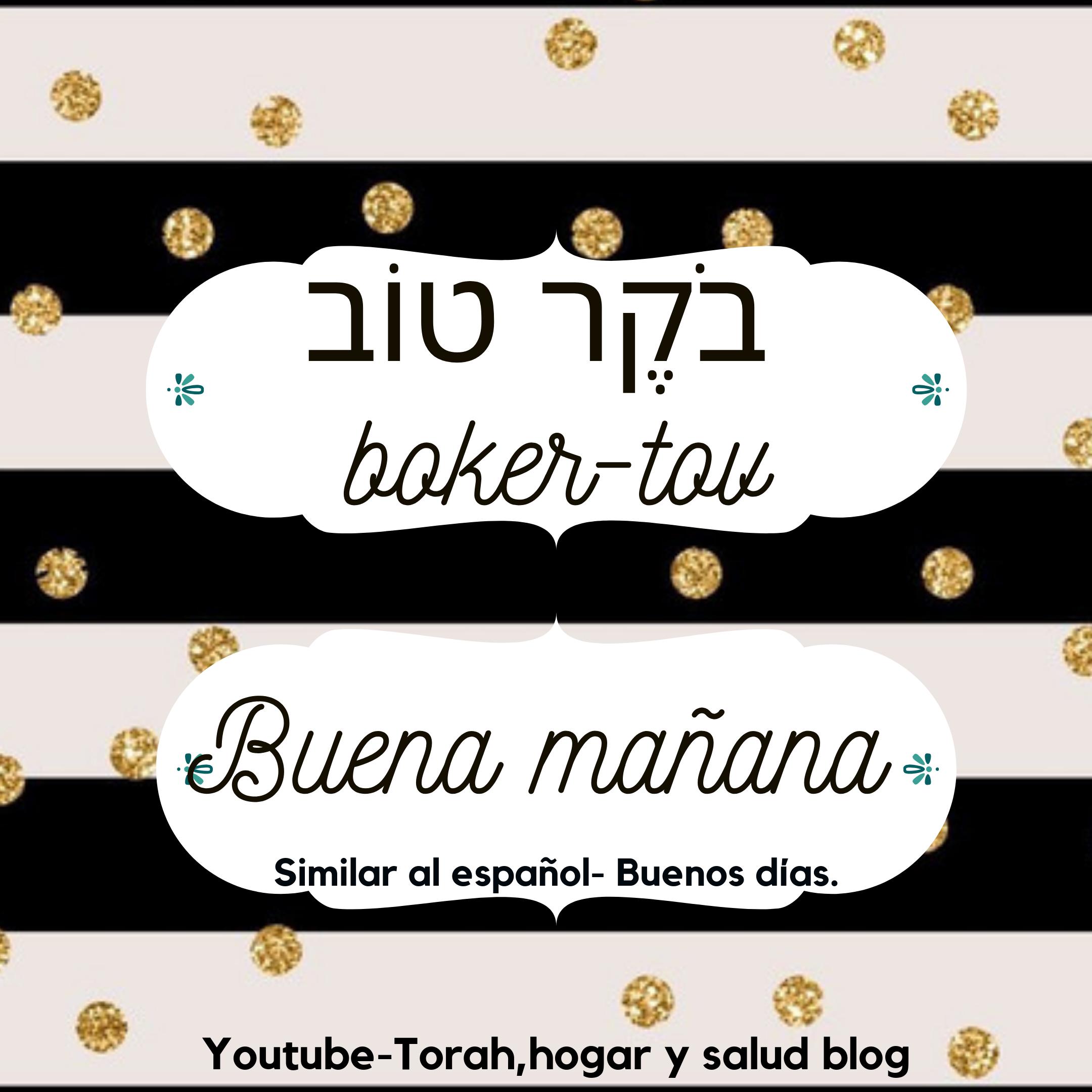 Pin De Torah,hogar Y Salud Blog En Shavua Tov = Buena