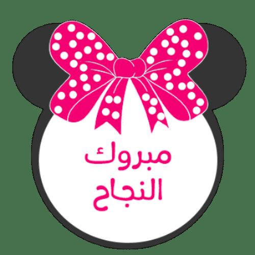 الف مبروك النجاح و عبارات تهنئة بالنجاح والتفوق بطاقات تهنئة بالنجاح والتفوق مجلة انا حواء Minnie Character Minnie Mouse