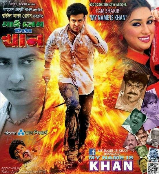 New Bangla Movir My Is Khan My Name Is Khan Mp3 Song Download Mp3 Song