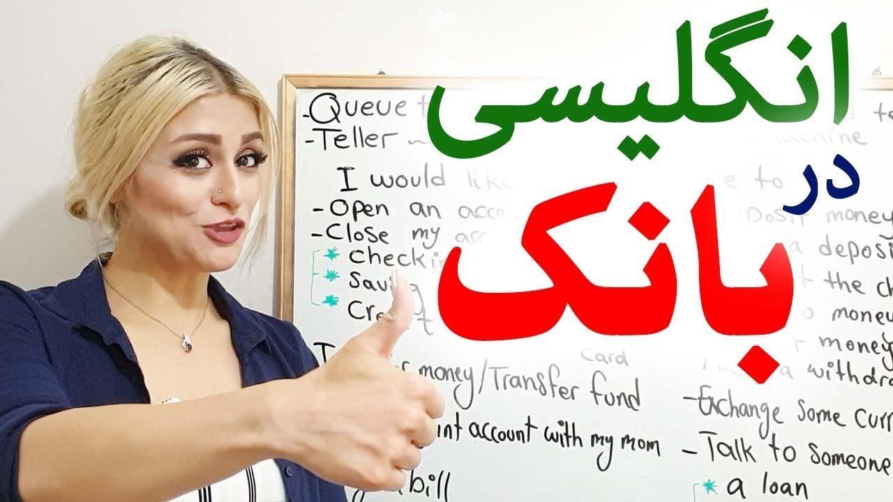 مکالمه انگلیسی و لغات کاربردی انگلیسی در بانک آموزش زبان انگلیسی ا English Vocabulary Words English Vocabulary Vocabulary Words