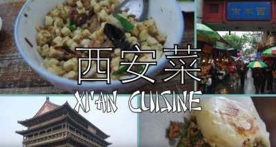 Xian chinese cuisine street food info chinese cuisine street food food xian chinese cuisine recipes forumfinder Image collections
