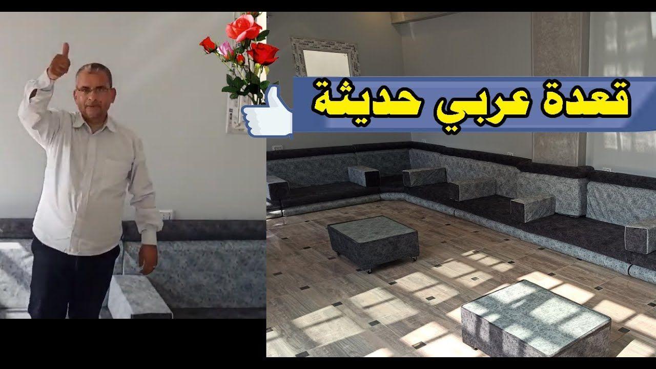 من احدث تصميمنا وانتاجنا قعدة عربي مجلس عربي حديث رمادي غامق في سيلفر سا Flooring Tile Floor