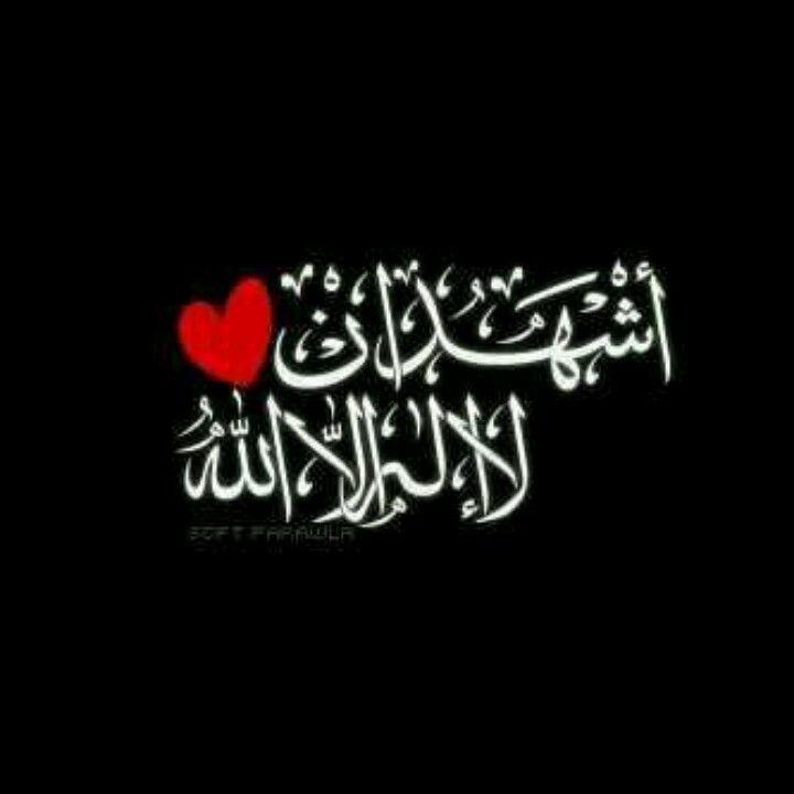 اشهد ان لا اله الا الله Islamic Love Quotes Islamic Phrases Islamic Inspirational Quotes