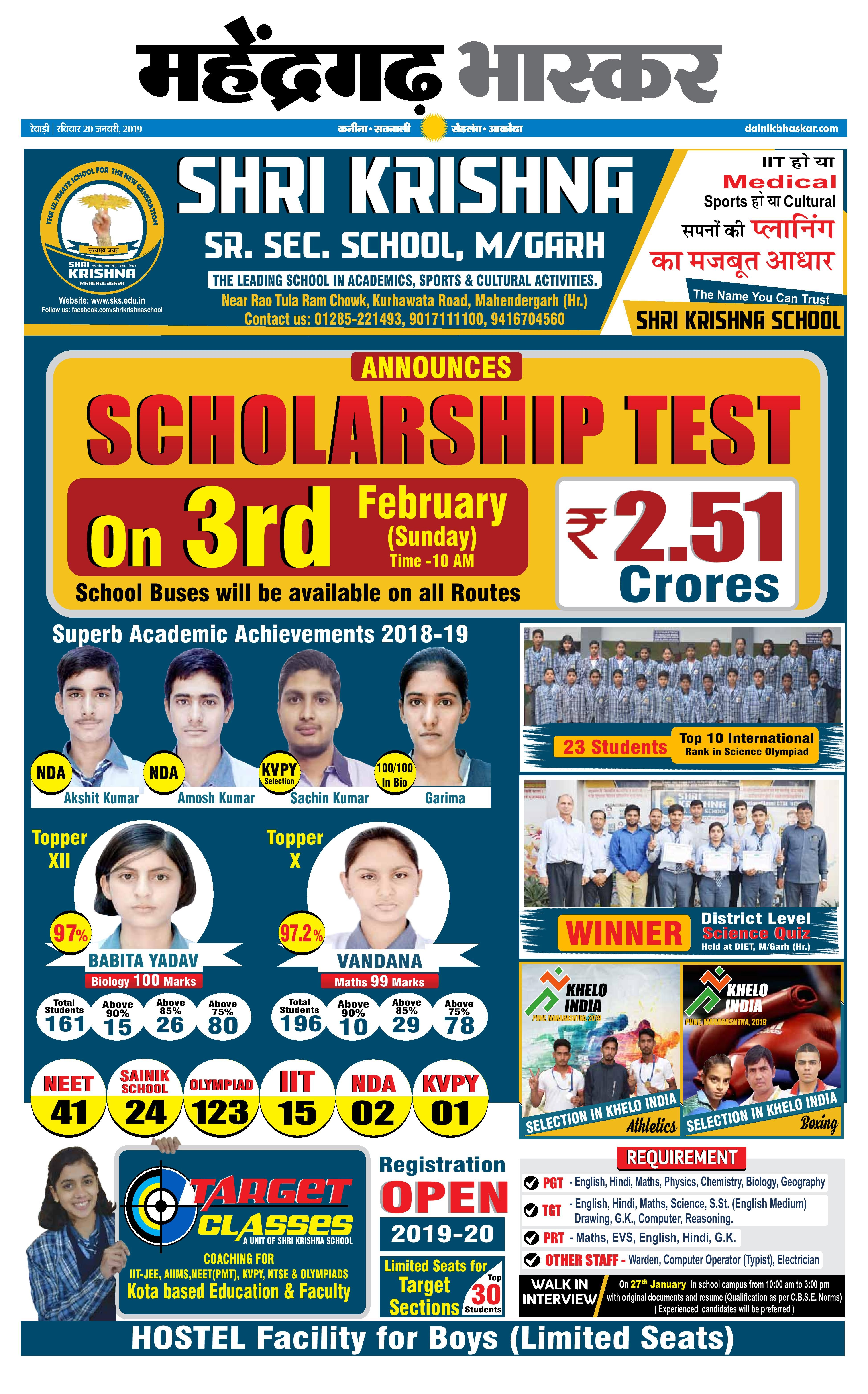 A Golden Chance For All The Students To Become A Part Of Shri Krishna School Mahendergarh Family Welcome You All In Shri Kri School Tops School School Fun [ 6260 x 3898 Pixel ]
