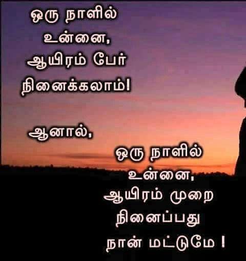 Tholaindhuttai Love Quotes Love Quotes Tamil Love Quotes Quotes
