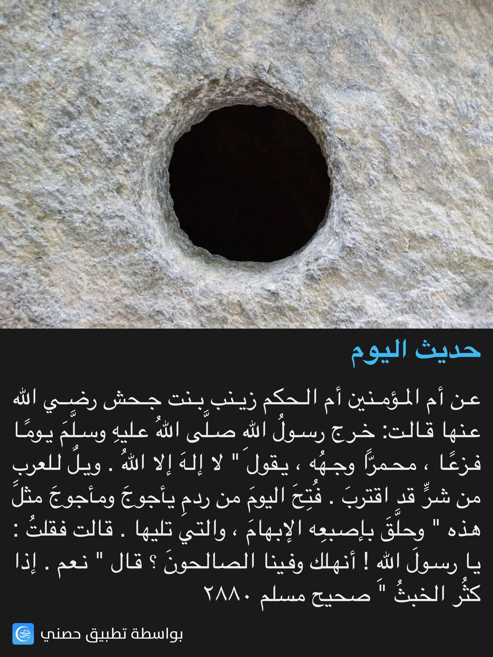 قال رسول الله صلى الله عليه وسلم Hadith Islam