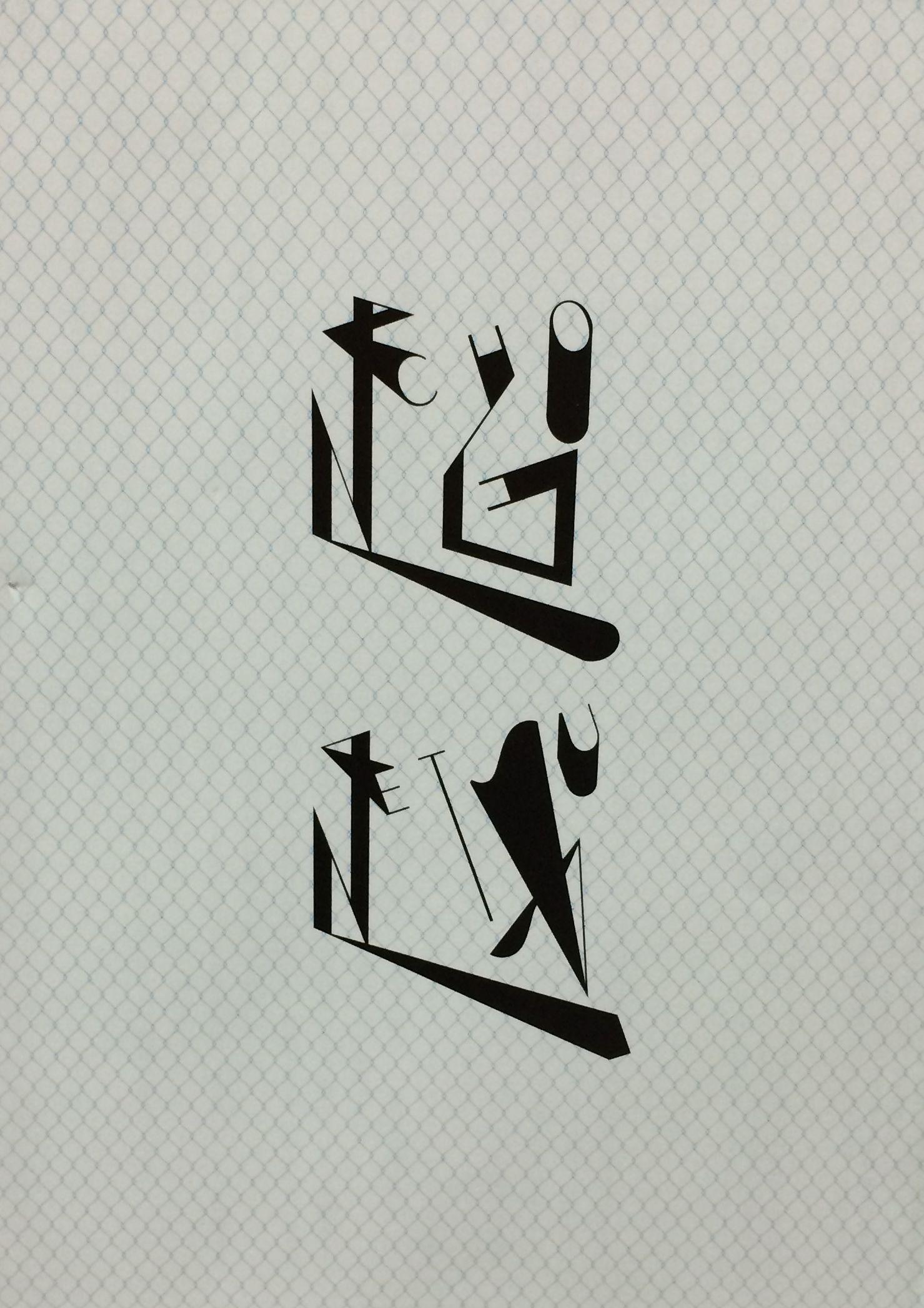 katsuhiko shibuya graphic design art inspiration graphic