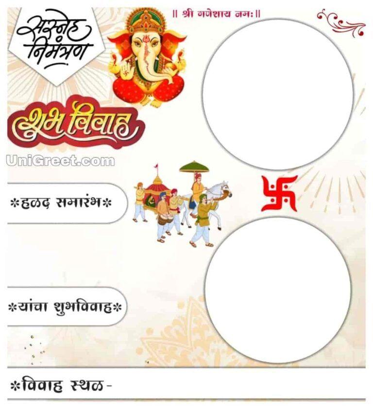 Best Marathi Wedding Invitation Card For Whatsapp Free Download Wedding Invitation Cards Indian Wedding Invitation Cards Hindu Wedding Invitation Cards
