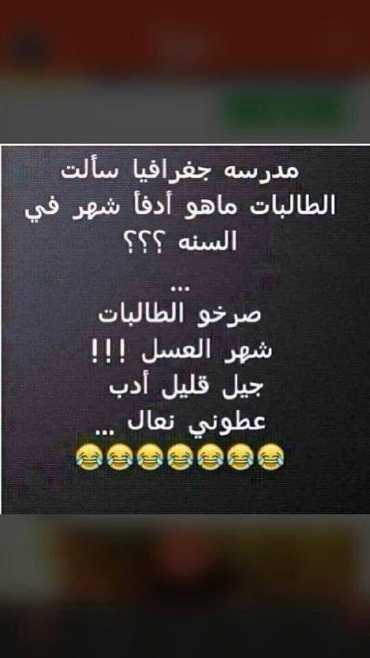 A5a46e98f002d1a6bfe61b5fbaa751b2 Jpg 540 960 Funny Arabic Quotes Arabic Funny Arabic Jokes