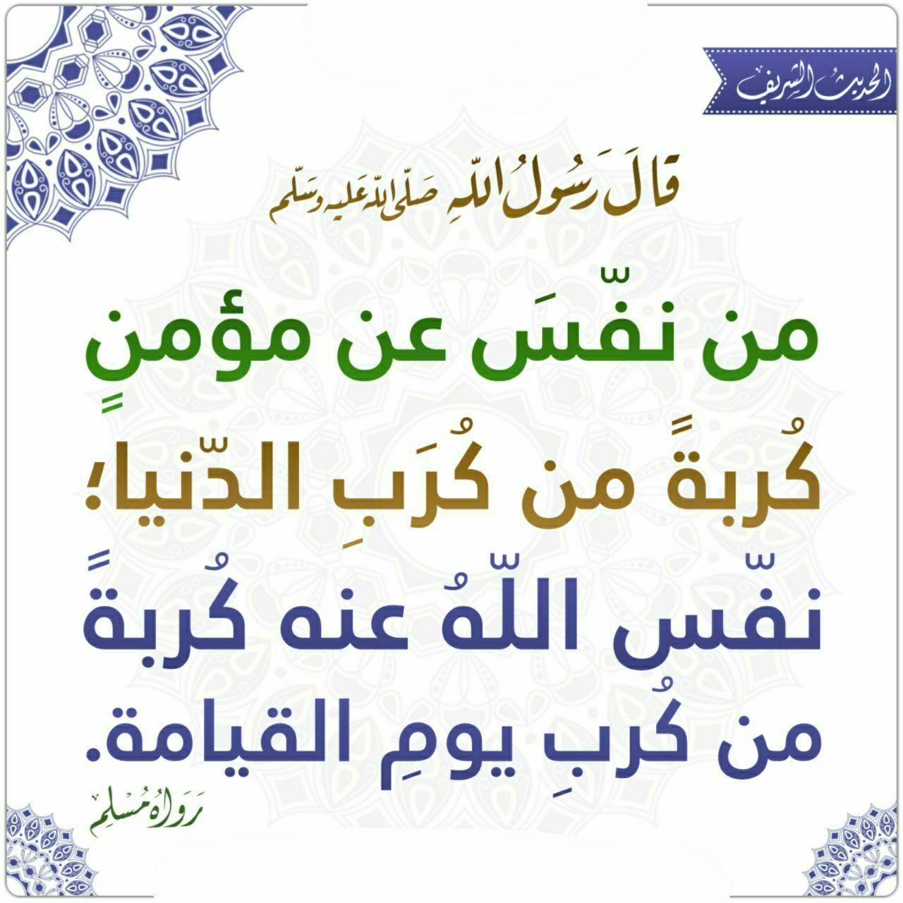 Pin By الأثر الجميل On أحاديث نبوية Hadith Salaah Ahadith