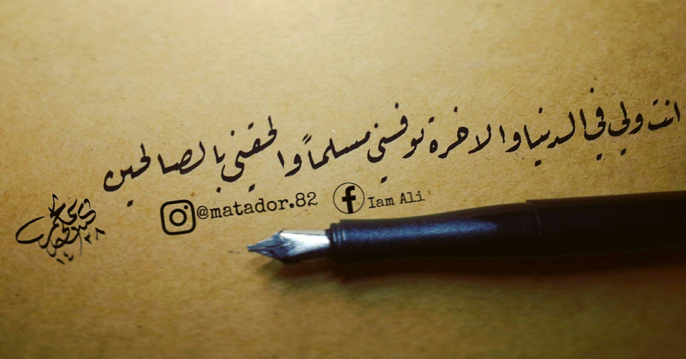 انت ولي في الدنيا والآخرة خطي العراق خط عربي بغداد Calligraphy Calligraphy I Arabic Calligraphy