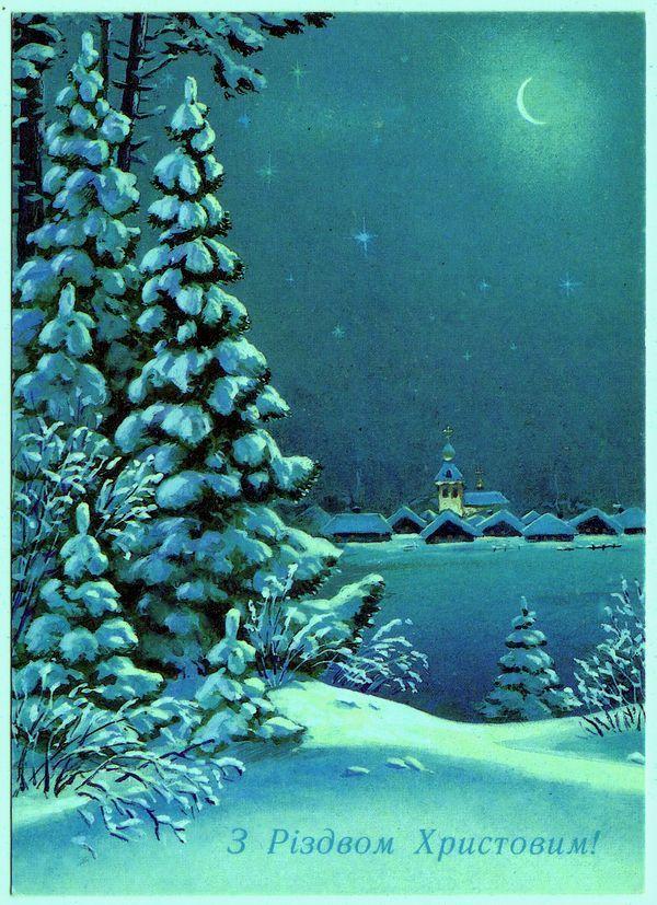 Ukrainian Christmas postcard
