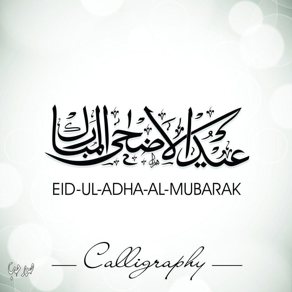 تحميل صور وخلفيات عيد الأضحى الجديدة 2015 لغة العصر Eid Ul Adha Eid Ul Adha Wallpaper Eid Al Adha Greetings