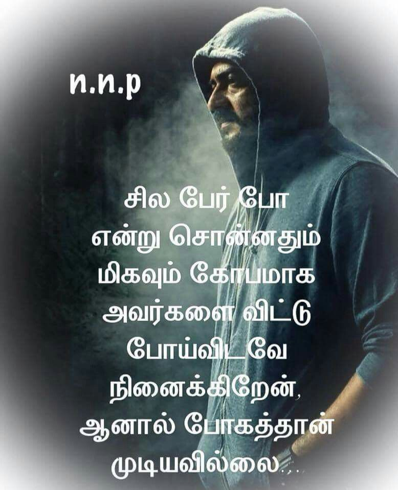 Pin By Mira On Tamil Quotes