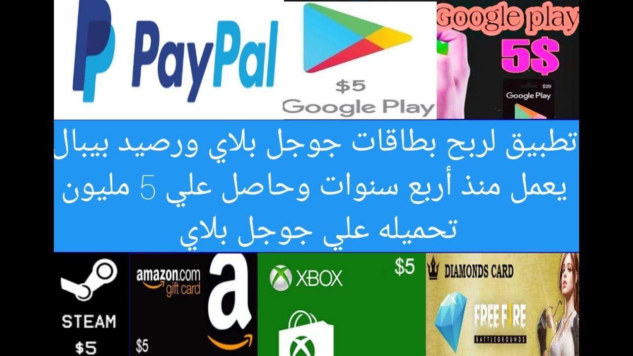 تطبيق حاصل علي خمس مليون تنزيل لربح بطاقات جوجل بلاي يعمل منذ اربع سنوات Gift Card Cards Google Play