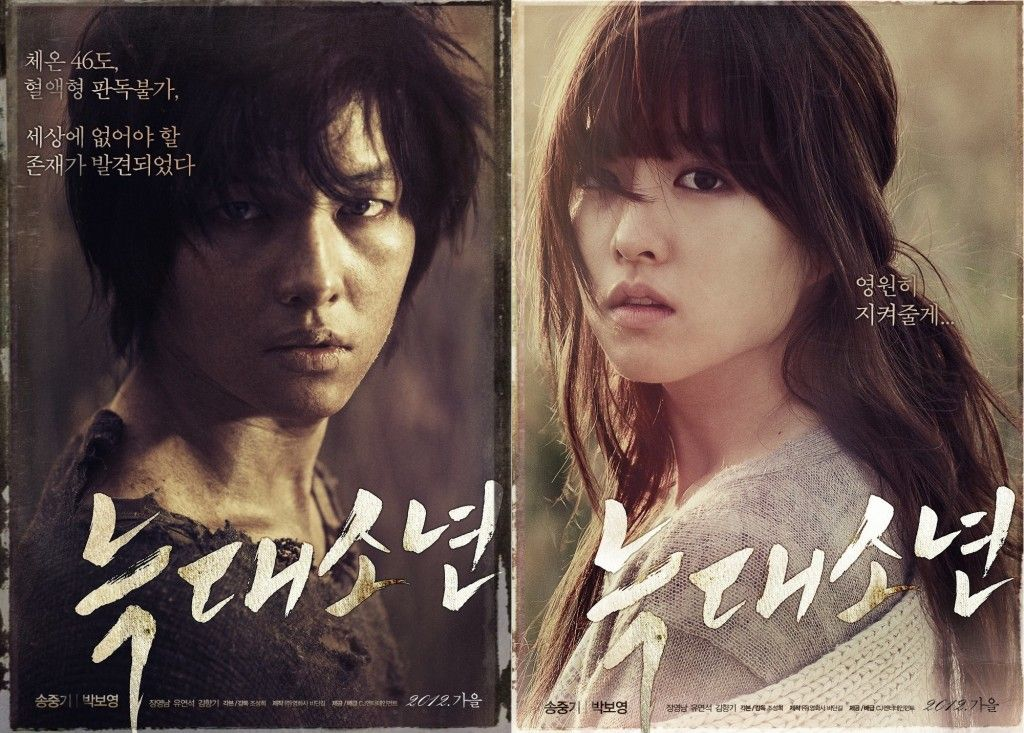 Korean Movie A Werewolf Boy Revised romanization Neukdae