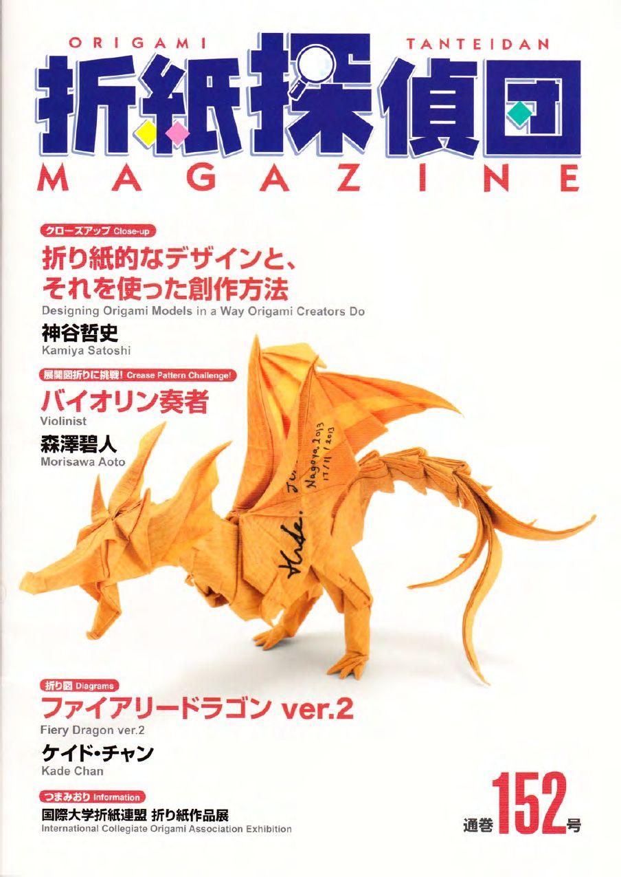 Extreme Origami Pdf