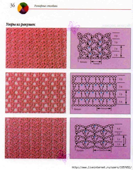 простые схемы узоров крючком справки на работу вязание крючком