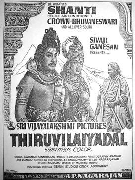 Poster,Old Tamil movie | Chennai when it was Madras | Tamil movies