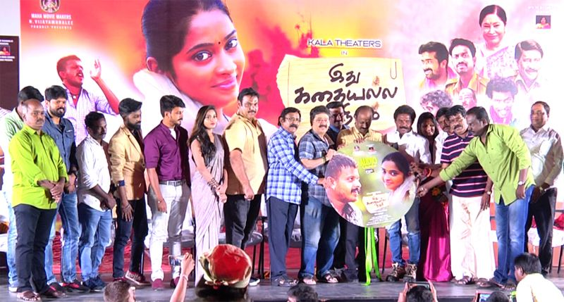 Ithu Kathai Alla Nijam Movie Audio Launch