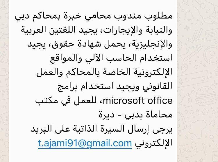Uae Jobs Zu Hct Abudhabi Dubai Dxb Mydubai Vacancy Emirati Alain Rak Fujairah Ajman Amq Sharjah Instagram Posts Instagram Fujairah