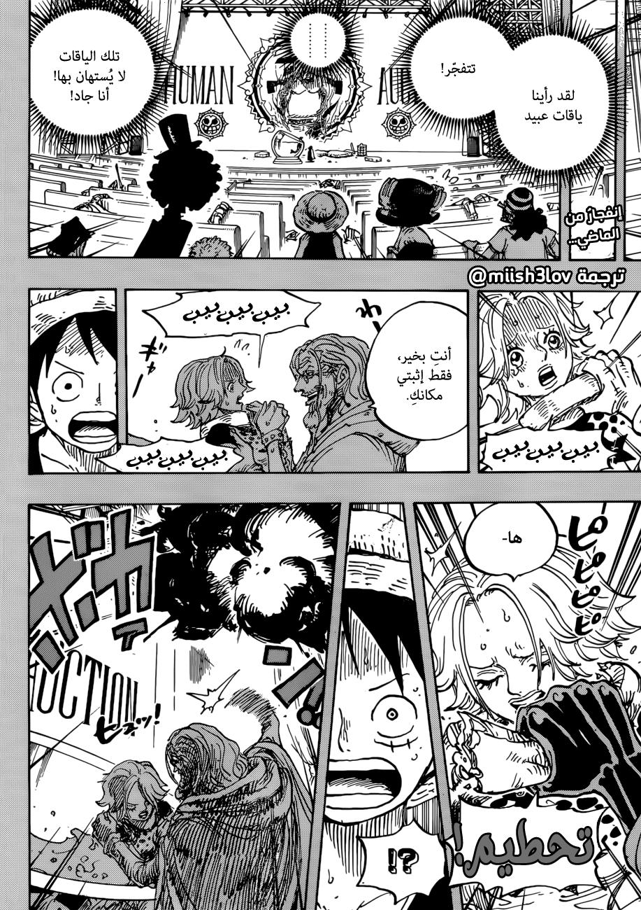 مانجا One Piece الفصل 947 مترجم One Piece Chapter One Piece
