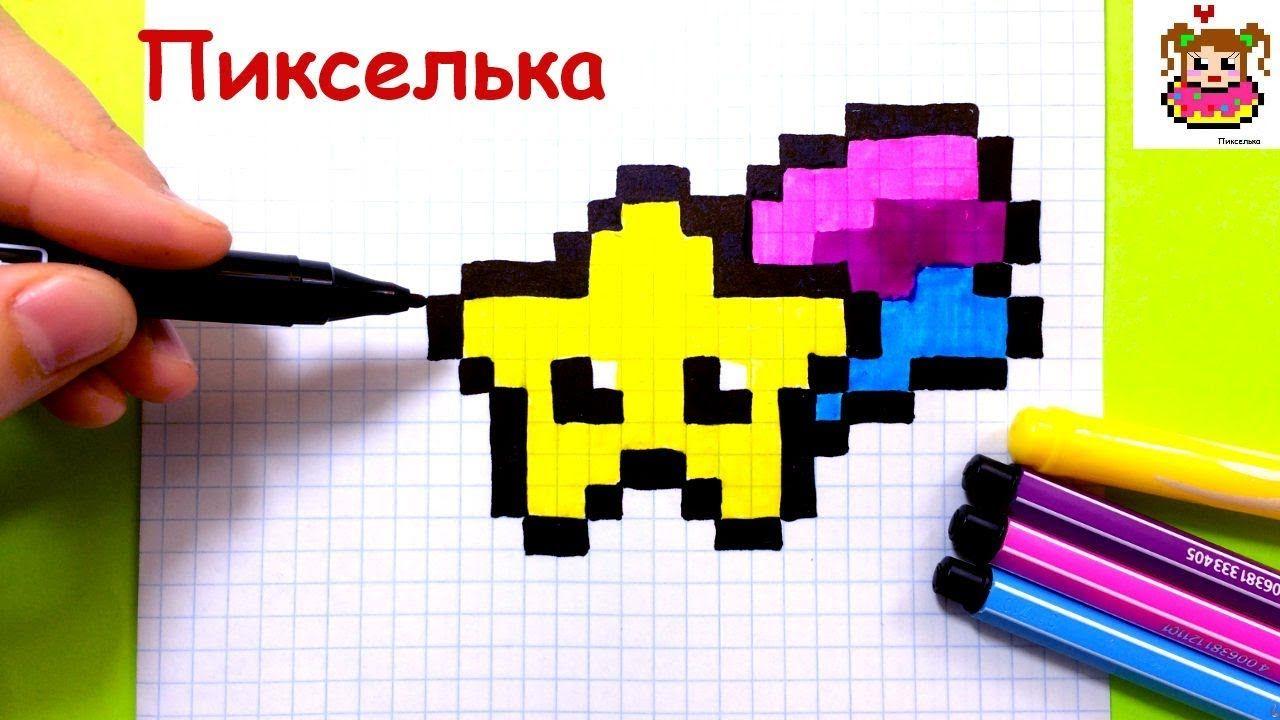 Как Рисовать Кавайную Звездочку по Клеточкам ♥ Рисунки по ...