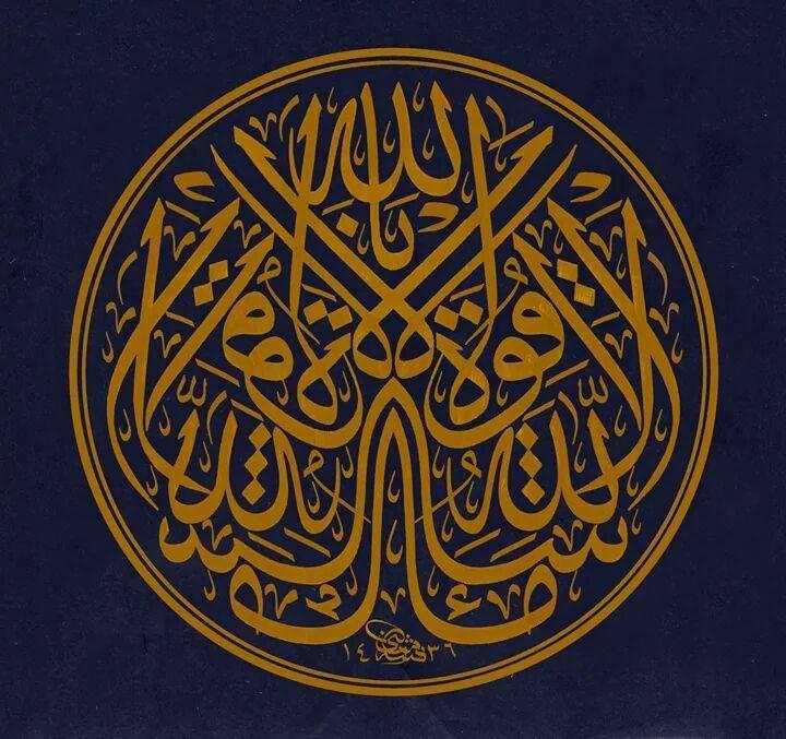 ماشاء الله لا قوة الا بالله Islami Sanat Arapca Kaligrafi Minyaturler