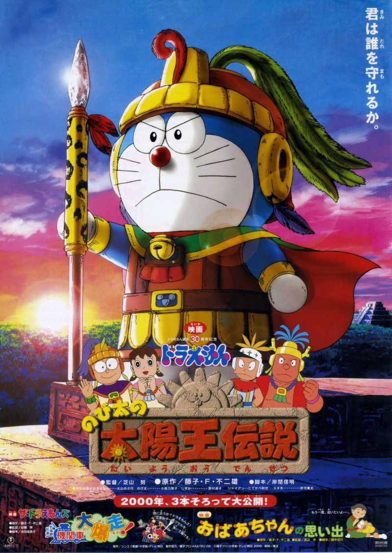 Doraemon The Movie 21 Nobita and the Legend of the Sun