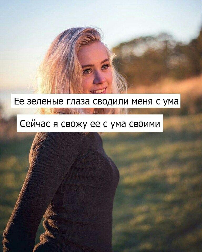 россии картинка твои глаза сводят меня с ума стал миллионером