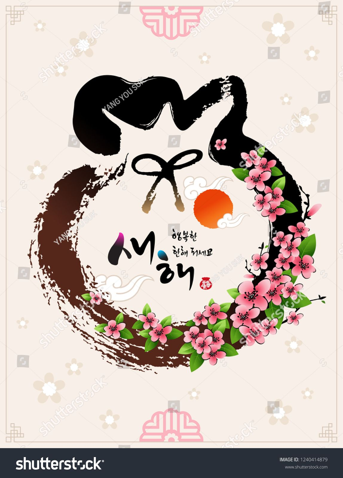 Happy New Year Korean Text Translation Happy New Year Calligraphy And Korean Traditional Lucky B Happy New Year Calligraphy New Year Calligraphy Happy Year