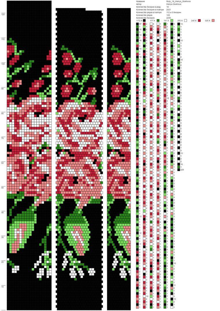 схемы жгутов из бисера розы