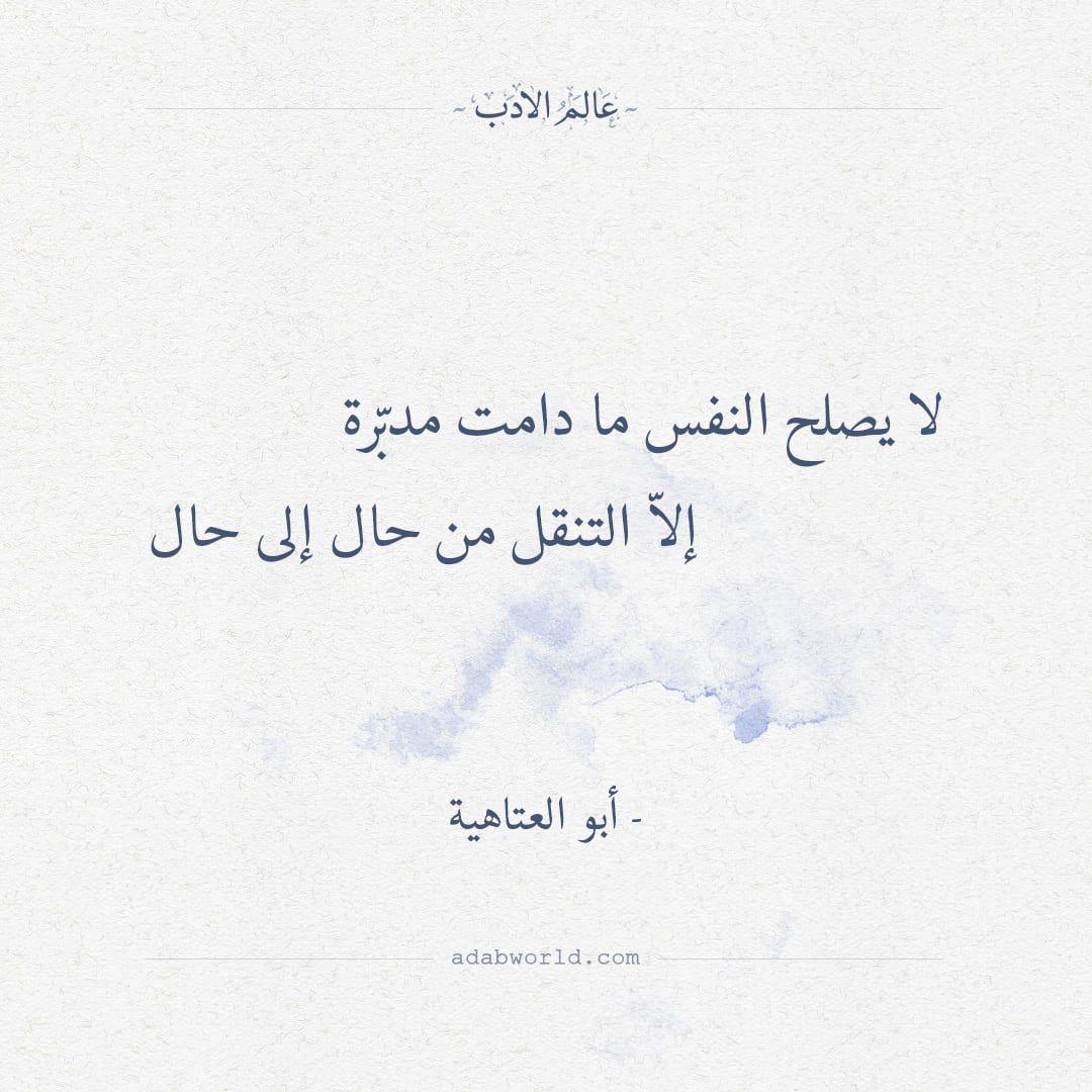 لا يصلح النفس ما دامت مدبرة أبو العتاهية عالم الأدب Quotations Words Quotes Book Quotes