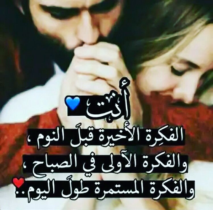 Pin By Ahmed Gharib On Kitabat Words Love Smile Quotes Love Words Romantic Love Quotes