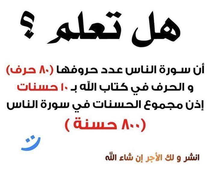 عدد حروف سورة الناس في القران Arabic Calligraphy Quotes Arabic