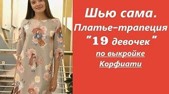 4ccb857e40baf3e Как сшить платье из шифона? Макси платье без выкройки - YouTube ...