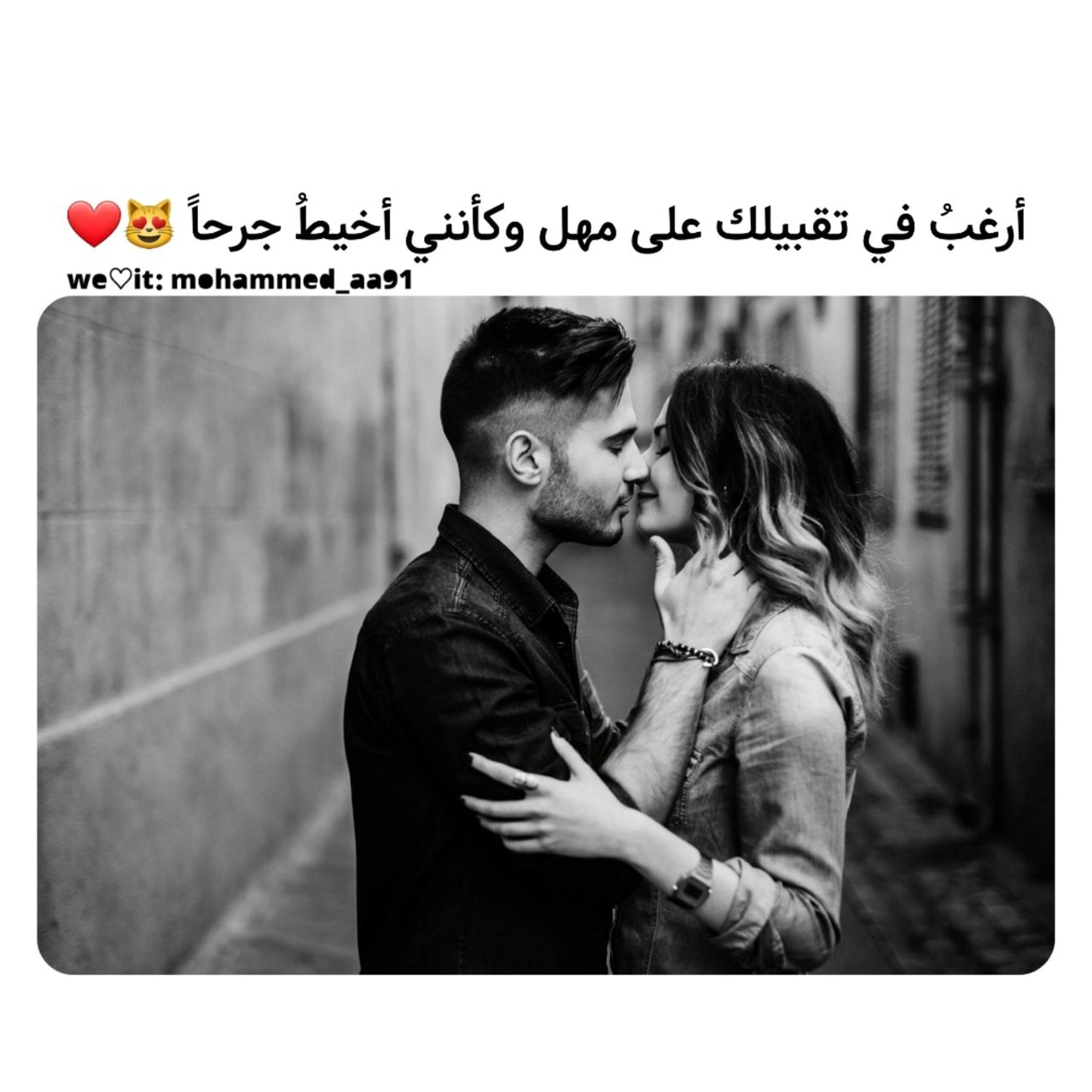 Uploaded By Msnammye Find Images And Videos About ابيض واسود حب عشق غرام غزل And بوسة بوس قبلة قبلات On We Heart Short Quotes Love Romantic Words Weird Words