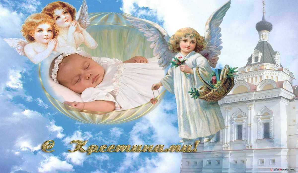 С крещением ребенка картинки красивые с пожеланиями, надписью говори