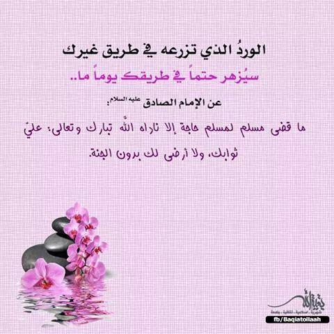 عن الإمام جعفر الصادق ع Great Words Arabic Quotes Words