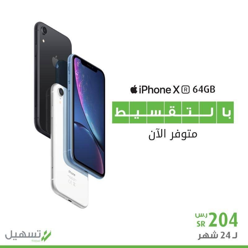 سعر ايفون Iphone Xr في اكسترا بالتقسيط على 24 شهر بسعر رائع Https Www 3orod Today Mobile Offers D8 B3 D8 B9 D8 B1 D8 A7 D9 Electronic Products Phone 64gb