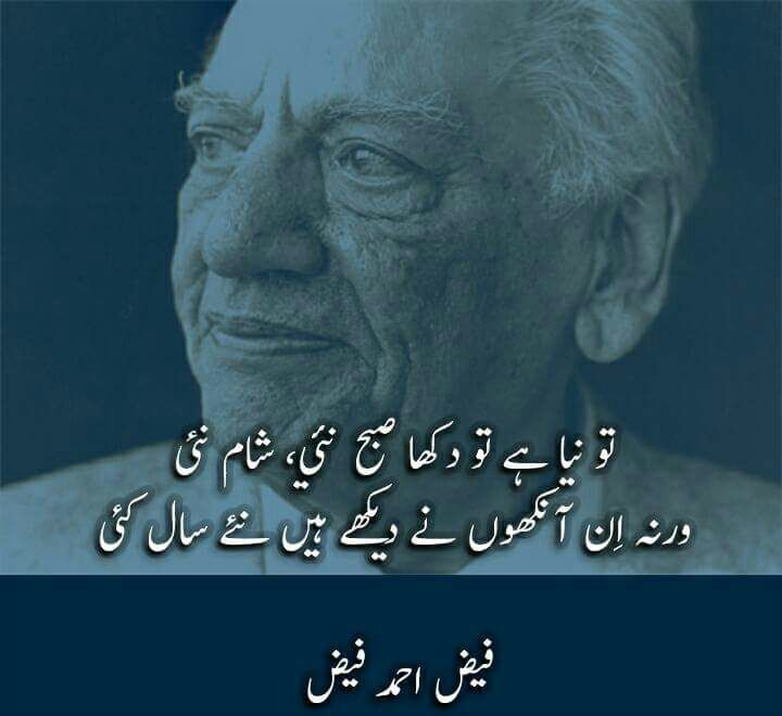 13 Twitter Poetry Urdu Poetry Happy New